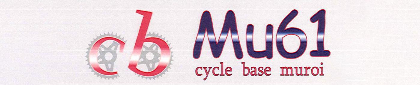 サイクルベース mu61